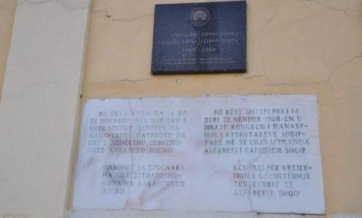 Sot shënohet Dita e Alfabetit të Gjuhës Shqipe